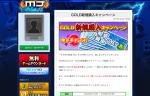 【セガNET麻雀 MJ】新規GOLD購入で特典ゲットのキャンペーン!