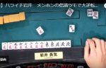麻雀動画100選 No.98  岩井勇気(いわい ゆうき)氏