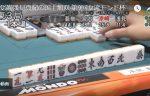 麻雀動画100選 No.10 浅見真紀(あさみ まき)氏の国士無双