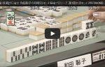 麻雀動画100選 No.27 和田聡子(わだ さとこ)氏の四暗刻