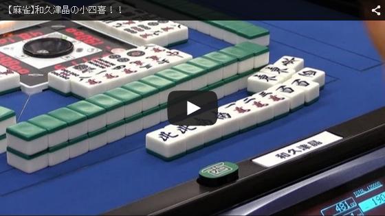 gr-mahjong-movie-100-044