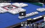 麻雀動画100選 No.49 望月雅継(もちづき まさつぐ)氏の清老頭