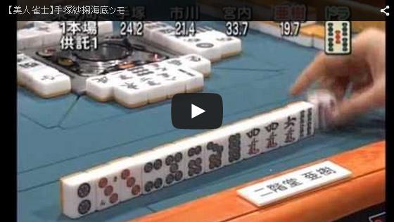 gr-mahjong-movie-100-091