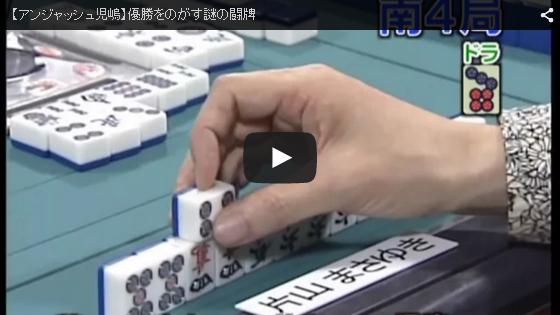 gr-mahjong-movie-100-094
