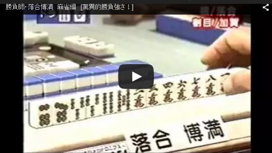 gr-mahjong-movie-100-101