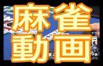 【麻雀動画100選】役満炸裂、人気・伝説のプロ雀士動画、スゴ技動画!