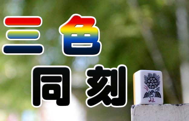 sannsyokudouko001