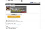 【四神降臨2015王座決定戦】ニコニコ生放送