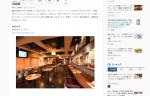 【オンライン麻雀】×【リアル麻雀】×【飲食】の新感覚 ビアバル【ジャンナビア】