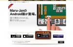 人気麻雀ゲーム Maru-Jan のAndroid版が登場!