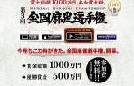 賞金総額1,000万円のオンライン麻雀 Maru-Janによる「全国麻雀選手権」