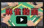 麻雀動画集 第40期王位戦