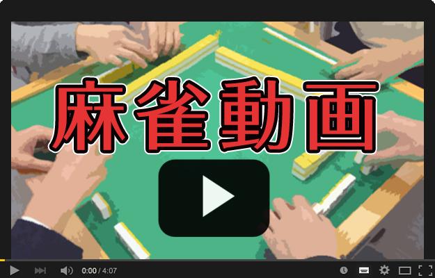 麻雀動画2