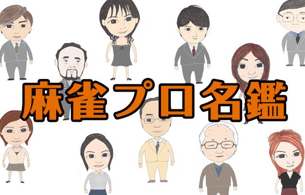 麻雀プロ名鑑001