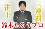 鈴木たろうプロに麻雀なんでも質問。回答も公開!