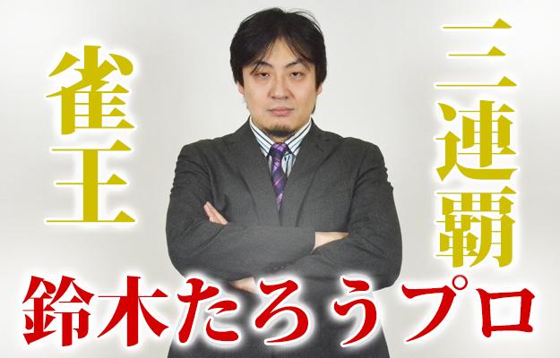 鈴木たろうプロ