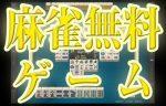 麻雀無料ゲーム 13選!高品質版11選!初心者必見!