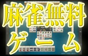 麻雀無料ゲーム