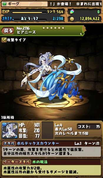 誘水姫・ピアニース