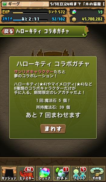 20150525_g_1
