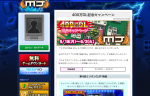 【セガNET麻雀 MJ】ダウンロード数400万突破でキャンペーン実施!
