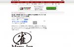 【オンライン麻雀 Maru-Jan】富士通・東芝個人向けPCにアイコン設置