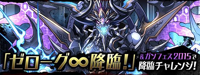 新降臨ダンジョン「ゼローグ∞ 降臨!【特殊】」