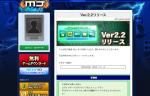 【セガNET麻雀 MJ】アップデート Ver2.2リリース