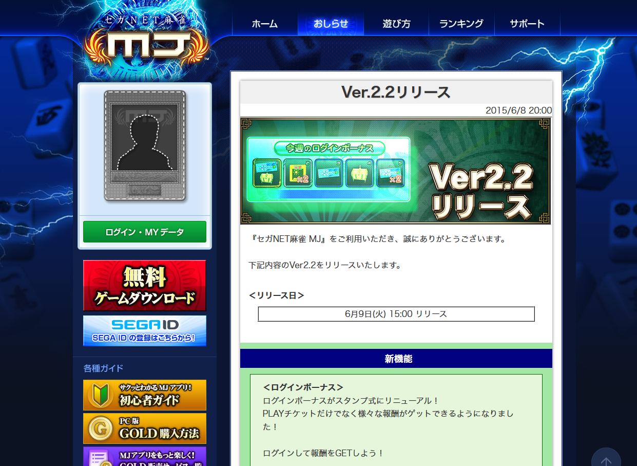 Ver.2.2リリース