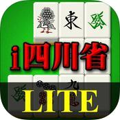 i四川省Lite