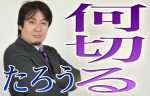 【鈴木たろうプロの何切る道場 第二十四回目】-ウェブ上の問題を斬る!-