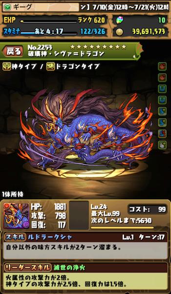 シヴァ=ドラゴン