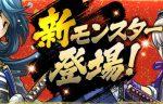 【パズドラ】新モンスター「戦国の神シリーズ」公開!