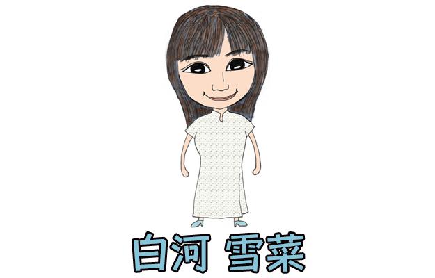 sirakawa001