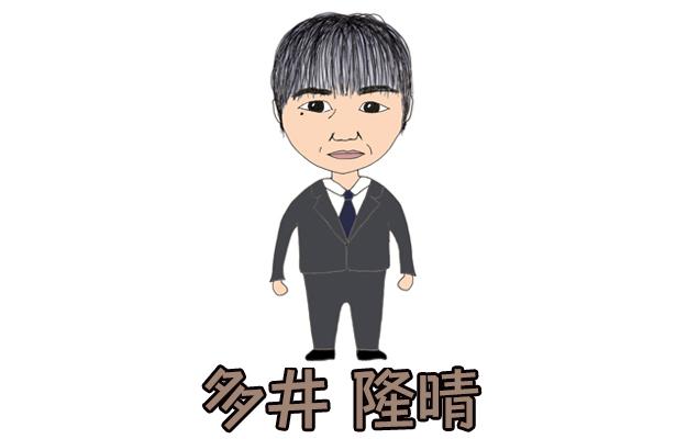 多井 隆晴