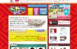 『THE われめ DE ポン 』24時間生スペシャル2015!