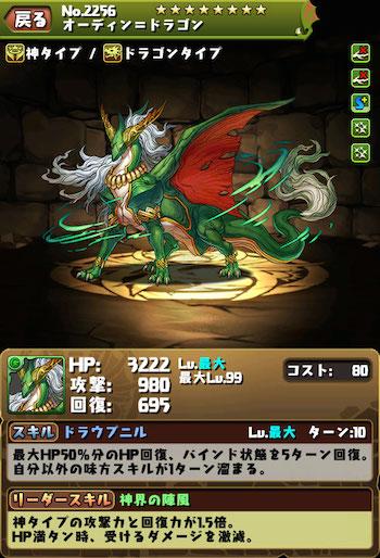 緑おでんドラゴン