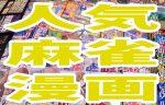 【人気・定番麻雀漫画17選】おすすめ一挙ご紹介!!