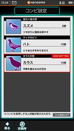 tengokuhai04