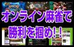オンライン麻雀 勝利の4ヶ条でネット麻雀に挑戦!