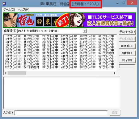 東風荘04