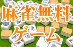 『麻雀無料ゲーム』13選!高品質版11選!初心者必見!