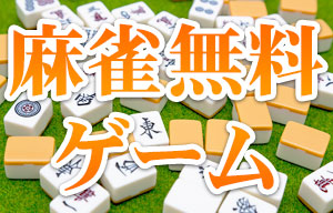 mahjong-beginners-game