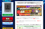 "『セガNET麻雀 MJ』GOLDガチャSP ""超""SR確定キャンペーン"