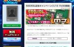 『セガNET麻雀 MJ』500万DL突破記念キャンペーン第3・4弾開催!!