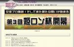 第3回姫ロン杯 チャンピオンシップ 予選2回戦 4/20(水)より開催!!