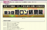第3回姫ロン杯 麻雀ブル「エンプレストーナメント決勝」3月10日放送!
