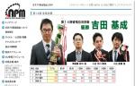 吉田基成プロ、第14期雀竜位決定戦優勝!!!!