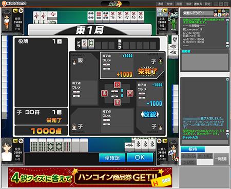 mahjong4-04