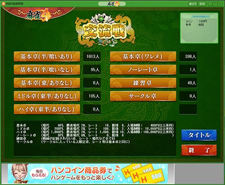 mahjong4-05